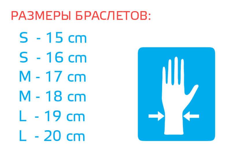 Размеры браслетов